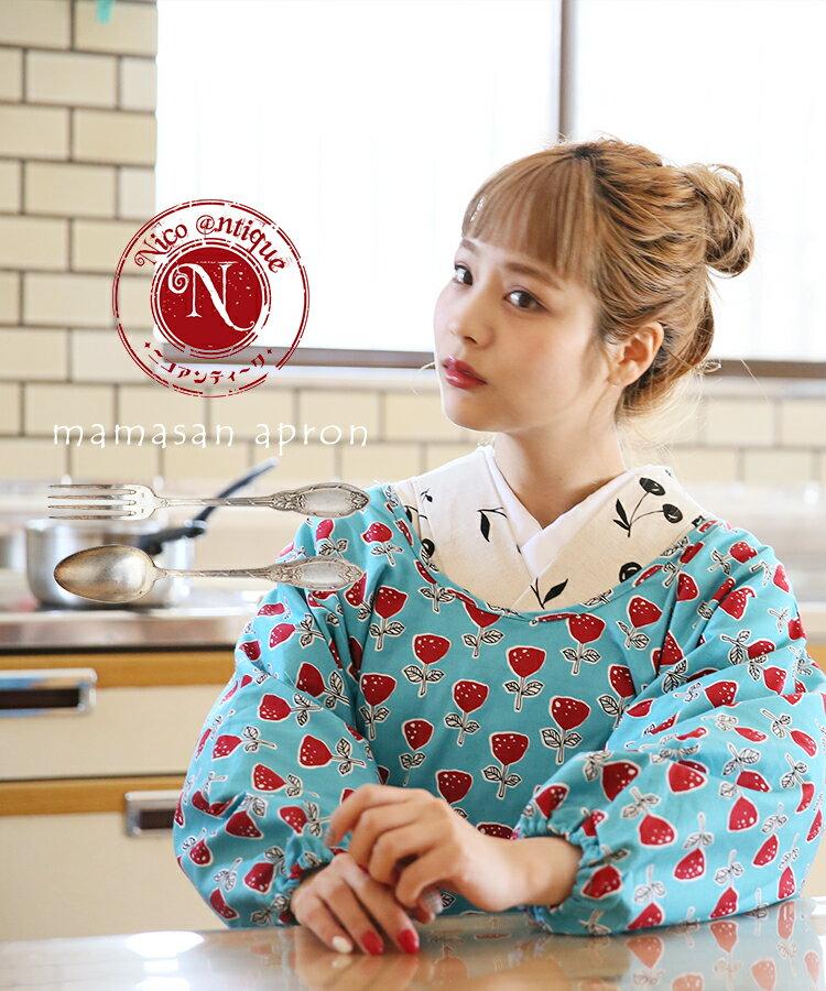 人気ブランド新作入荷!このままお出かけしたい、働き者のかっぽうぎ。【Nico Antique(ニコアンティーク) Fabric Apron  カフェ割烹着】綿麻 かっぽうぎ 割ぽう着 Japanese style 母の日 みずいろ 小花 レトロ