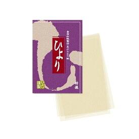 [送料無料] ノーマル特漉あぶらとり紙【定番ひ印 京紫】小サイズ 1冊