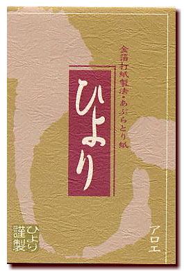 [送料無料] アロエエキス入りあぶらとり紙【定番ひ印パッケージ】小サイズ 1冊