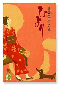 [送料無料] 桃の葉エキス入りあぶらとり紙【はんなり】小サイズ 1冊