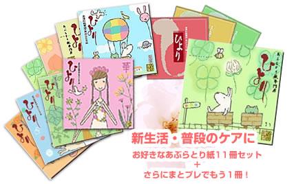 新生活☆わがまま あぶらとり紙11冊セット