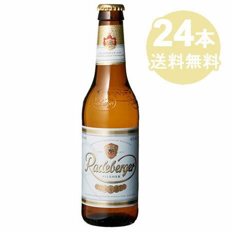 【賞味期限19.01.04】ドイツ産輸入ビール ラーデベルガー 330ml 24本セット