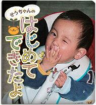 子供の誕生日プレゼント人気ランキングNO.1!まめえほん【誕生日アルバム