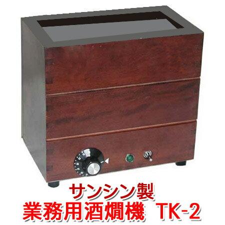 ■サンシン 業務用酒燗器電気式燗どうこ かんすけ TK-2型