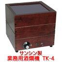 サンシン 業務用酒燗器電気式燗どうこ かんすけ TK-4型 (TK−4)【サンシン TK-4】※ちろりは付きません。
