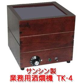 サンシン 業務用 酒燗器 電気式 燗どうこ かんすけ TK-4型【特別価格】(TK−4)【サンシン TK-4】※ちろりは付きません。