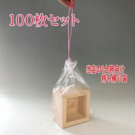 【100枚×1セット】当店の一合枡 お持ち帰り用 ビニール袋100枚 披露宴 結婚式のご使用後に(濡れた1合枡が入ります) 桝用 金魚袋 升 ※他店の枡が入るかは保証いたしません。おひとり〜2セット迄
