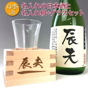 【名入れ日本酒名入れ枡】名入れの酒+名入れの枡+グラスセット純米吟醸酒父の日誕生日プレゼント、還暦祝いにも