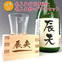 【父の日 ギフト】プレゼント 名入れの日本酒720ml+名入れの枡(マス)+グラスセット 純米吟醸酒【名入れ】 退職祝い プレゼント 男性…