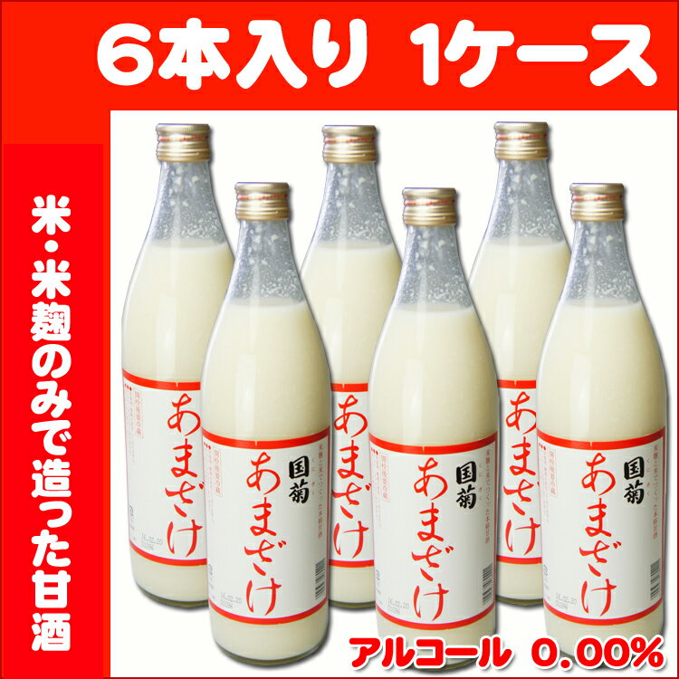 国菊 甘酒900ml×6本入(米・米麹)【甘酒 米麹】篠崎製(福岡県)