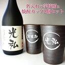 【名入れ焼酎 グラス】名入れの芋焼酎720ml+彫刻名入れの焼酎カップ2個セット(焼酎カップ)【退職祝い プレゼント …
