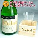 あす楽【名入れ】【日本酒】【英字】名の華 刺繍ラベルの日本酒720mlと名入れの枡+グラスのセット 仙醸 純米吟醸酒 …