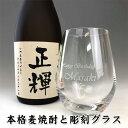 名入れ グラス と名入れ麦焼酎 720ml セット誕生日プレゼント 名前入り 名入れ プレゼント ギフト 焼酎 グラス 酒 名…