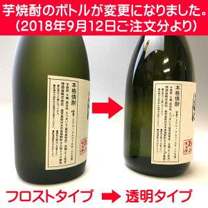 芋焼酎のボトルが変更になりました。フロストタイプ→透明タイプ