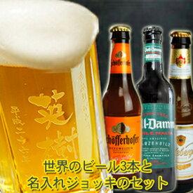 ビール 誕プレ プレゼント ビール ジョッキ 名入れ+厳選ビール330ml×3本 セット ギフトビール 飲み比べ 名前入れ 誕生日プレゼント 誕生日プレゼント グラス 名前入り 男性 父 還暦祝い 御祝い あす楽