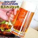 誕生日プレゼント 名入れ ビールジョッキ 435ml北海道沖縄以外送料無料 名入れ グラスメッセージ 日付入り ビール プ…