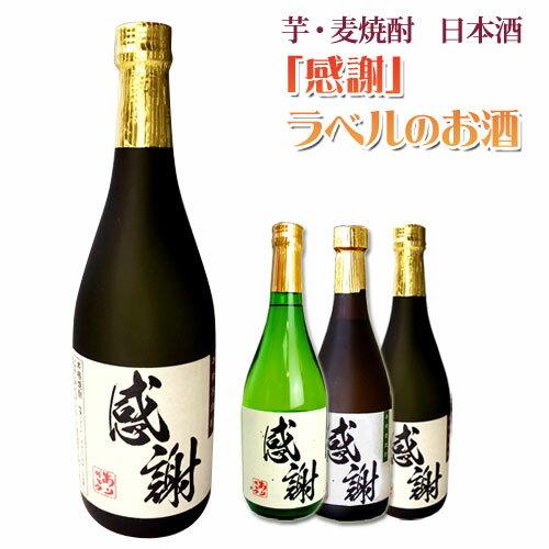 【選べるお酒】感謝ラベルのお酒 720ml (芋焼酎、麦焼酎、日本酒)【父の日 ギフト】退職祝、誕生祝にも