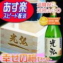 あす楽【名入れ】【日本酒】名の華 名入れの日本酒720ml+名入れの枡(マス)+グラスセット 仙醸 純米吟醸酒【名入れ…