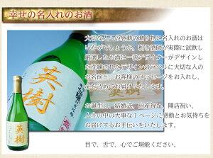【名入れ】【日本酒】名の華刺繍ラベルの日本酒720mlと名入れの枡+グラスのセット純米吟醸酒酒【あす楽対応】
