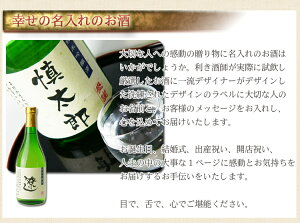 【名入れ】【日本酒】名の華名入れ枡名入れの日本酒720ml+名入れの枡(マス)+グラスセット純米吟醸酒