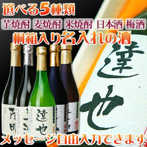 【選べるお酒】豪華桐箱入り名入れのお酒 720ml (芋焼酎、麦焼酎、日本酒、梅酒、米焼酎)「あす楽」 還暦祝い 名入れ【誕生日 ギフト】退職祝、誕生祝にも 名前入れ