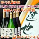 【選べるお酒】豪華桐箱入り名入れのお酒 720ml (芋焼酎、麦焼酎、日本酒、梅酒、米焼酎) 名入れ【父の日 ギフト】退職祝、誕生祝に…