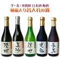 【転職祝い】30代同僚の男性にあげる日本酒のおすすめを教えて!【予算5000円】