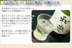 【名入れ】【梅酒】桐箱入り特撰梅酒720ml仙醸特撰梅酒【日本酒ベース】名の華。バレンタイン限定チョコ選択可退職祝いプレゼント男性父の日あす楽ギフト