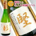 退職祝い 男性 名入れ お酒 刺繍ラベル 日本酒 贈り物720ml 桐箱 入り 黒松仙醸 純米吟醸酒 日本酒 誕生日プレゼント …