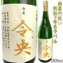 出産内祝い 名入れ 刺繍ラベル 日本酒 贈り物 1800ml 黒松仙醸 純米吟醸酒 名前入り北海道沖縄以外 送料無料 名前入れ…