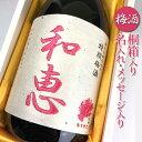 名入れの刺繍ラベルの梅酒 720ml 特撰梅酒・桐箱入り 父の日/退職祝い/誕生日プレゼント
