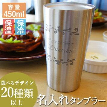 【名入れ無料】真空断熱 名入れ デザインタンブラー 450ml (名入れタンブラー 名入れグラス 名入れカップ オリジナル ステンレスタンブラー)ビアタンブラー 退職祝い 誕生祝い