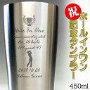 ホールインワン タンブラー450ml ゴルフコンペ Hole in one 記念北海道沖縄以外送料無料 名入れ ゴルフ/ホールインワ…