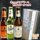 選べるデザイン/父の日 ビール 名入れのステンレスタンブラー450mlと厳選ビール(330ml×3本)のセット【父の日 名入れ タンブラー】【…