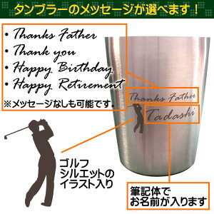 ThanksFatherゴルフデザイン名入り真空断熱ステンレスタンブラー330ml【名前入れ】父の日名前入りあす楽ギフト退職祝いプレゼント男性