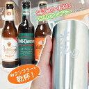 父の日 ビール名入れタンブラーと厳選ビール3本(330ml×3本)のセット ステンレスビアタンブラー450ml【送料無料(北海道・沖縄・離島…