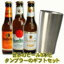 世界のビール3本(330ml×3本)ギフトセット 真空断熱ステンレスタンブラー付き 【送料無料(北海道・沖縄・離島は630円)】あす楽 ギ…