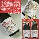 【遅れてゴメン バレンタイン】【選べるラベル・酒類】バレンタインラベルのお酒720ml (日本酒・芋焼酎・麦焼酎から選べます)2種類のラベルからお選びいただけま...