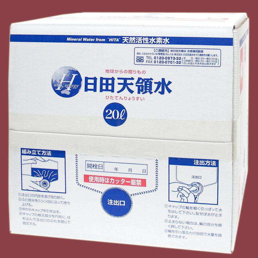 日田天領水 20L(関東・甲信越地方お届け)天然活性水素水