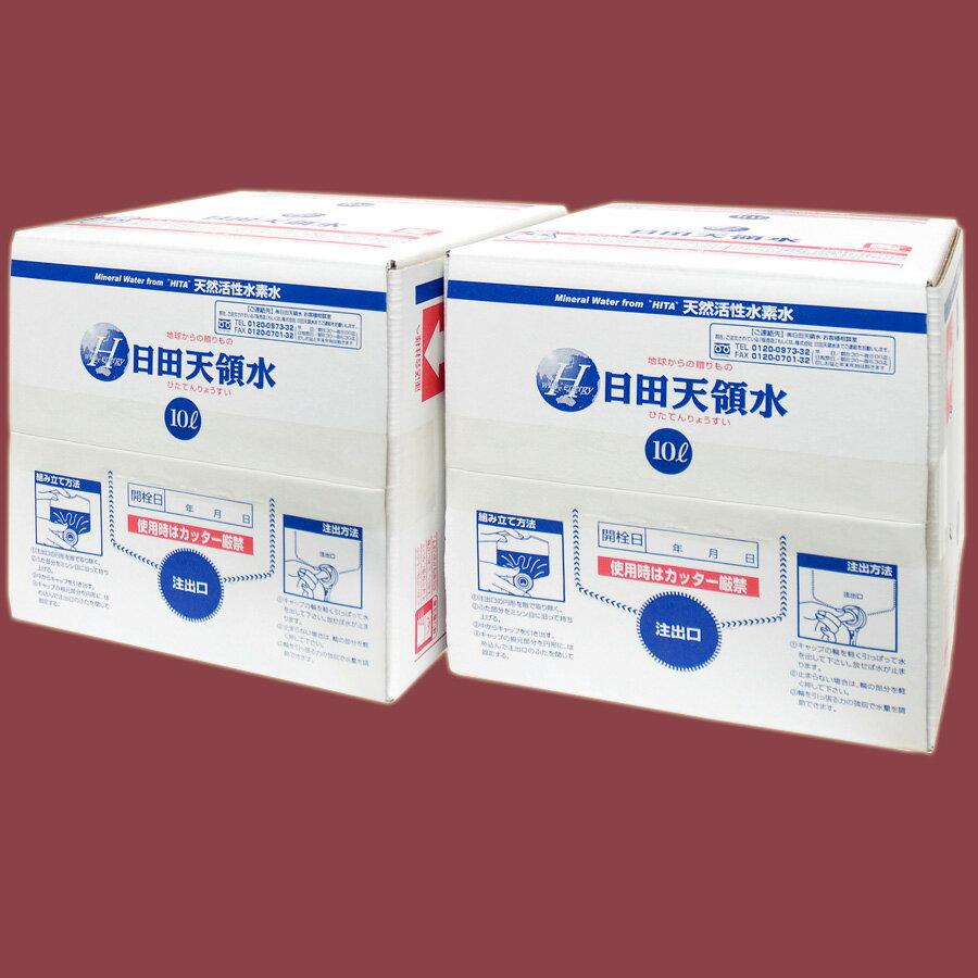 日田天領水 10l x 2箱セット(関東・甲信越地方お届け) 天然活性水素水
