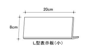 L型表示板(小)表示板/案内板/L字/L字型/席札/表札/名札/テーブルサイン/サインプレート/サインボード/卓上/机上/サインスタンド/卓上サイン/卓上サインプレート/卓上プレート