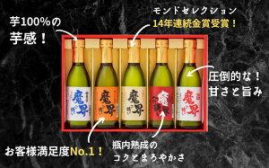 【送料無料】魔界への誘い飲み比べセット270ml×5本(SD-G)【魔界・紅さつま・全量芋・焼き芋・瓶内熟成】