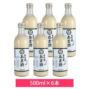 肥前浜宿もち米あま酒500ml×6本セット