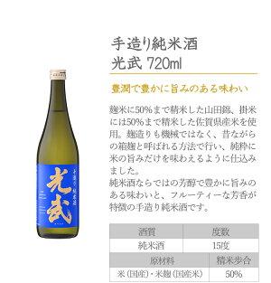 手造り純米酒720ml