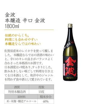 金波本醸造辛口1,800ml