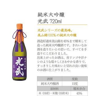 純米大吟醸720ml