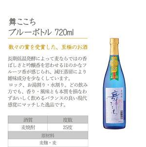 舞ここちブルーボトル720ml