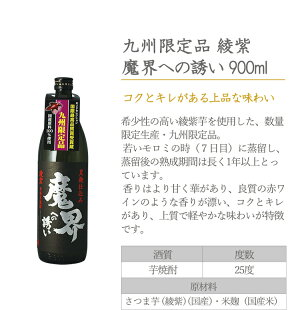 九州限定品綾紫魔界への誘い900ml