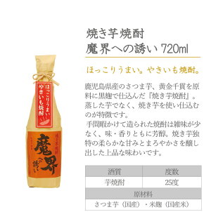 焼き芋焼酎魔界への誘い720m