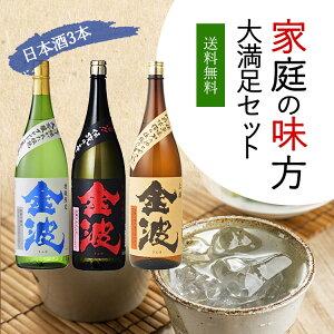 【送料無料】日本酒家庭の味方金波セット1,800ml×3本